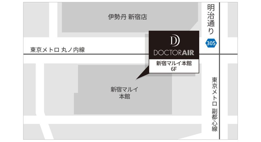 ドクターエア 新宿マルイ本館店