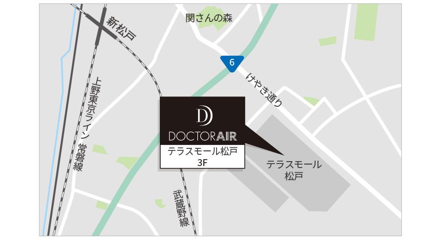 ドクターエア テラスモール松戸店