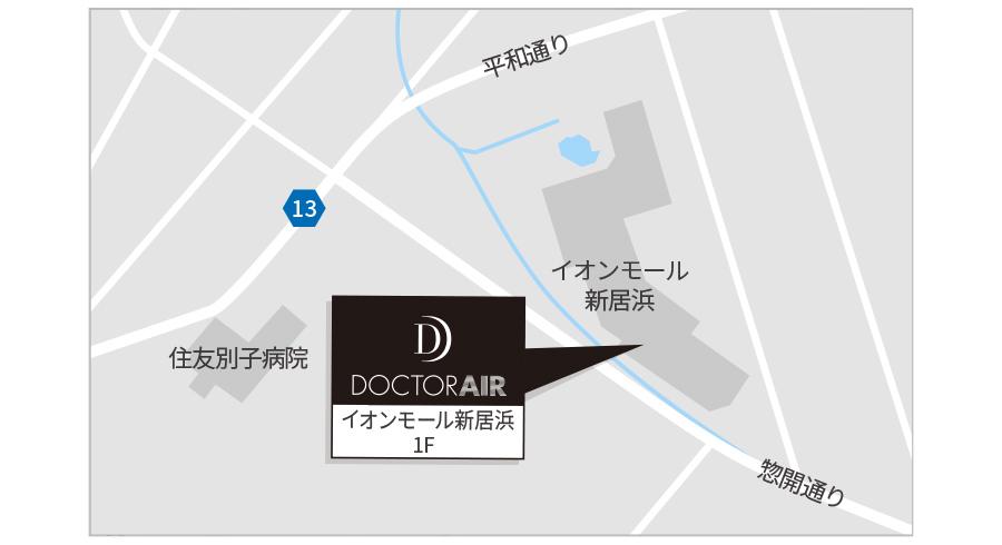 ドクターエア イオンモール新居浜店