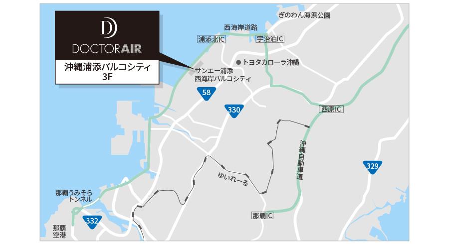 ドクターエア 沖縄浦添パルコシティ店