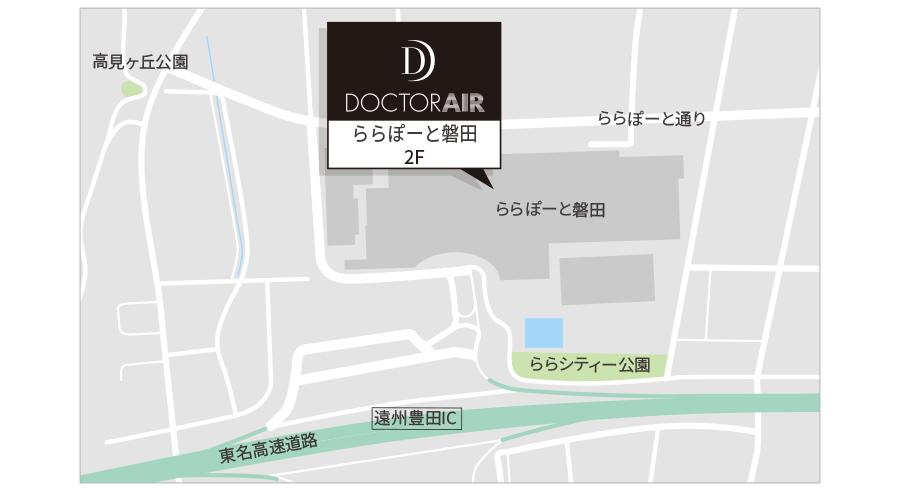 ドクターエア ららぽーと磐田店