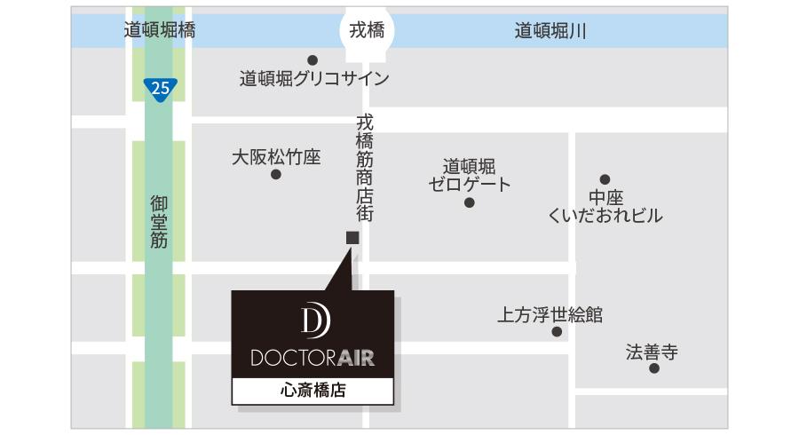 ドクターエア 心斎橋店
