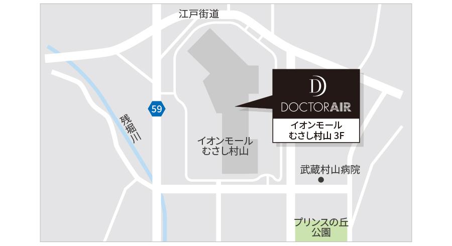 ドクターエア イオンモールむさし村山店