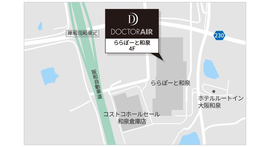 ドクターエア ららぽーと和泉店
