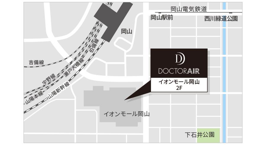 ドクターエア イオンモール岡山店