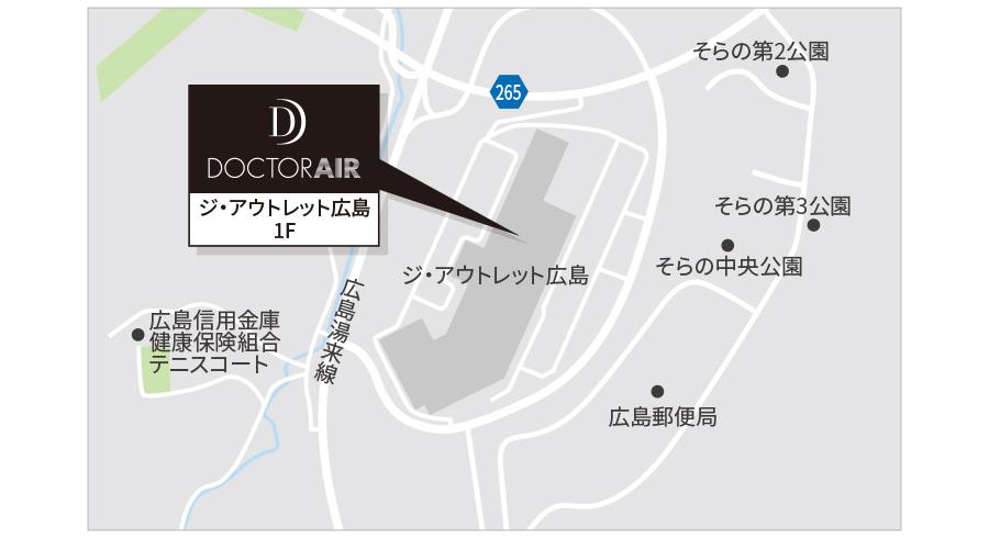 ドクターエア ジ アウトレット広島店
