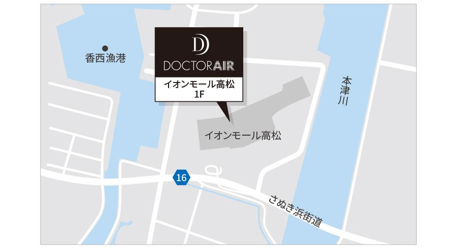 ドクターエア イオンモール高松店