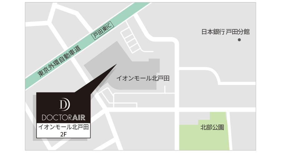 ドクターエア イオンモール北戸田店