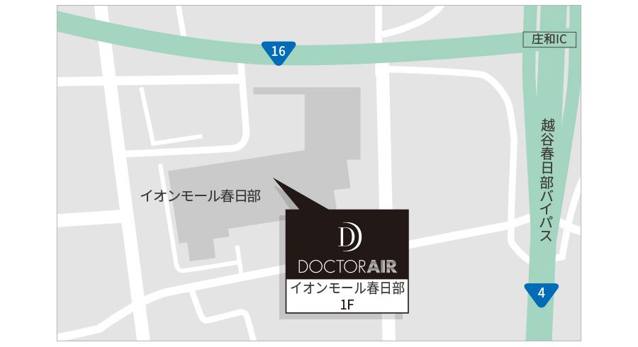ドクターエア イオンモール春日部店