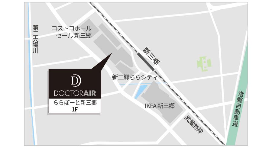 ドクターエア ららぽーと新三郷店