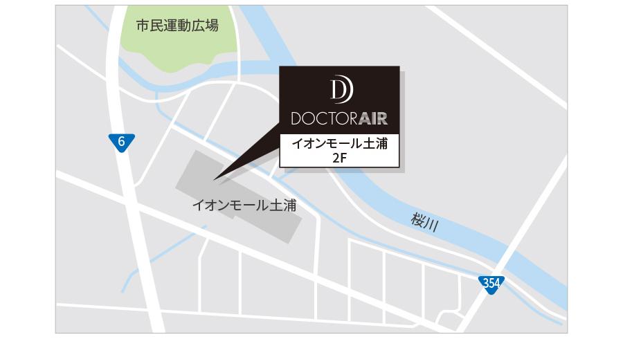 ドクターエア イオンモール土浦店
