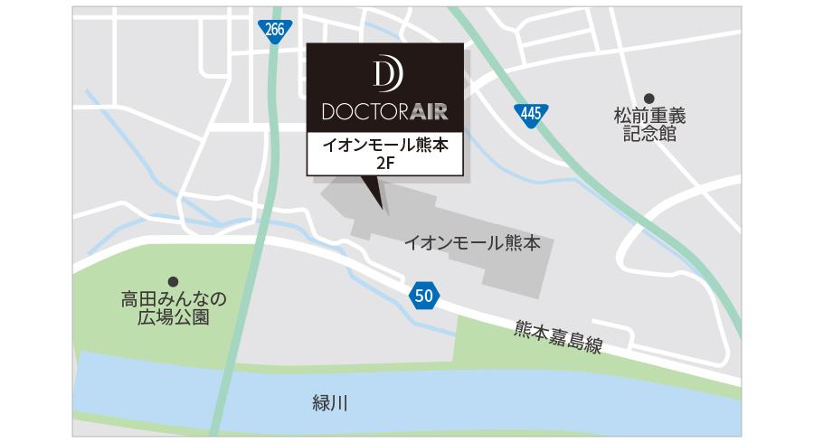 ドクターエア イオンモール熊本店