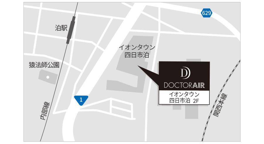 ドクターエア イオンタウン四日市泊店