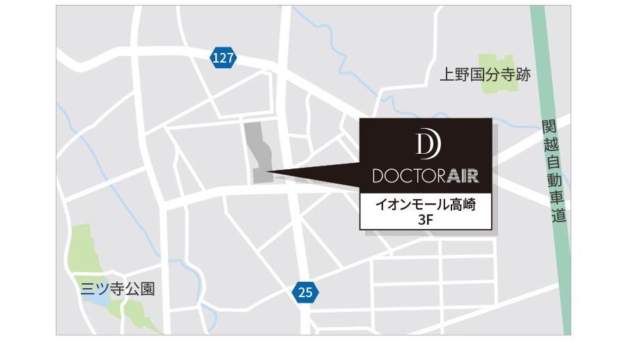 ドクターエア イオンモール高崎店
